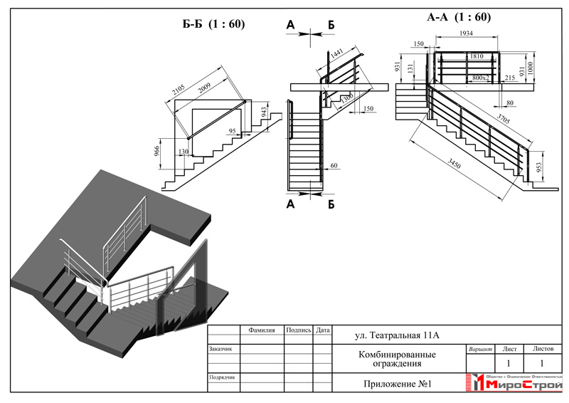 Входная лестница  чертежи 2